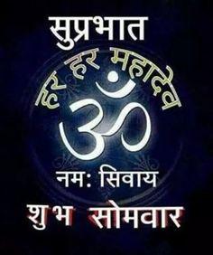 Shubh Somwar Hd Photos Good Morning Monday Images, Hindi Good Morning Quotes, Good Morning Picture, Good Morning Messages, Morning Pictures, Good Morning Wishes, Morning Msg, Cute Teen Couples, Mahadev Quotes