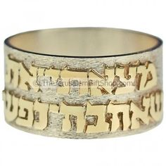 Hebrew Biblical Scripture Ring - Written in Hebrew with 14 carat gold on this sterling silver piece is I found him whom my soul loveth - Mazati Et She'Ahava Nafshi