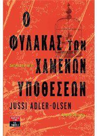 Ο Γιούσι Άντλερ-Όλσεν, το νέο πολυσυζητημένο όνομα του σκανδιναβικού νουάρ μυθιστορήματος, που έχει σαρώσει τις λίστες των best sellers αλλά και τα λογοτεχνικά βραβεία των σκανδιναβικών χωρών, γράφει ένα ατμοσφαιρικό και συγκλονιστικό θρίλερ, με πρωταγωνιστή έναν επιθεωρητή με ασίγαστη περιέργεια αλλά και βασανισμένη ψυχή. Ένα καθηλωτικό έργο, που διεγείρει πλήθος συναισθημάτων και διαβάζεται απνευστί. Μια εντυπωσιακή και παράλληλα τρομακτική ιστορία...