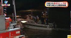 Dois estudantes de 15 e 16 anos estão desaparecidos, após tentarem uma travessia de um rio em Hokkaido.