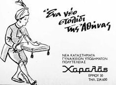 shieshops Charalas -Παλιές Διαφημίσεις #114 | Ithaque Retro Ads, Vintage Advertisements, Vintage Ads, Old Posters, Old Greek, 80s Kids, Advertising Poster, Athens, Childhood Memories
