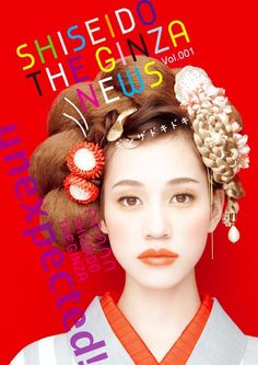 #kiko mizuhara #japanese model #kimono #hair #make-up #advertisement