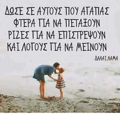 Greek Quotes, Wise Quotes, Poetry Quotes, Words Quotes, Quotes To Live By, Inspirational Quotes, Wisdom Sayings, Big Words, Greek Words