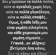 All Quotes, Best Quotes, Funny Greek Quotes, Facebook Humor, Love Others, Slogan, Inspirational Quotes, Thoughts, Feelings