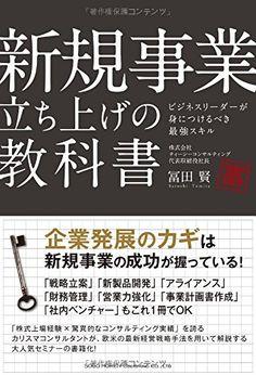 新規事業立ち上げの教科書  ビジネスリーダーが身につけるべき最強スキル   冨田 賢 http://www.amazon.co.jp/dp/4862804160/ref=cm_sw_r_pi_dp_PgAFvb1QDNK8H