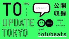 Graphic design from Shogo Kosakai at Siun Japan Design, Ad Design, Graphic Design, Poster Fonts, Poster Layout, Posters, Poster Ideas, Web Panel, Web Banner Design