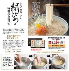 2018春|遙竹庵 岡山手延素麺株式会社