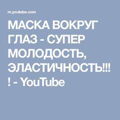 МАСКА ВОКРУГ ГЛАЗ - СУПЕР МОЛОДОСТЬ, ЭЛАСТИЧНОСТЬ!!!! - YouTube