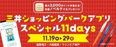 三井ショッピングパークアプリ スペシャル11days 11/19(木)~29(日)
