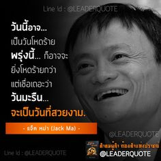 Motivational Quotes For Success, Positive Quotes, Inspirational Quotes, World Quotes, Life Quotes, Thai Words, Jack Ma, Best Speeches, Copywriting