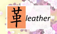 """Today we'll learn the radical that is related to """"leather"""": 革 gé - 革.    Most characters that have this radical are somewhat related to leather in one way or another. The following are a few examples: 鞋 xié (shoe [mostly made from leather]), 鞍 ān (saddle [mostly made from leather]), 靶 bǎ (target [shooting target was made from leather in ancient China]), etc."""