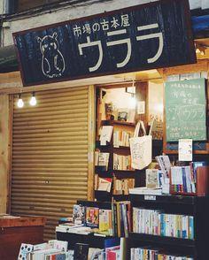 旅の振り返り 可愛い古本屋さん♡  #sony #sonyalpha #sonya7 #a7 #vscocam #travel #okinawa #commonlife_travel