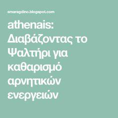 athenais: Διαβάζοντας το Ψαλτήρι για καθαρισμό αρνητικών ενεργειών Blog, Blogging