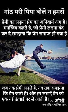 Osho Hindi Quotes, Soul Quotes, Memes, Meme