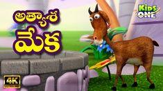Telugu Stories for Kids Kids Nursery Rhymes, Rhymes For Kids, Moral Stories For Kids, The Donkey, Bedtime Stories, Telugu, Fairy Tales, Positivity, Make It Yourself