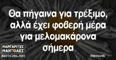 Image Funny Greek, Best Quotes, Nice Quotes, Greek Quotes, True Words, Just For Laughs, Funny Photos, My Life, Jokes