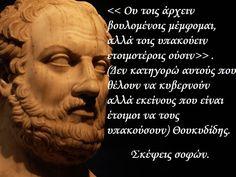 Θουκυδίδης Unique Quotes, Inspirational Quotes, Philosophical Quotes, Funny Greek, Greek History, Ancient Beauty, Greek Quotes, Thoughts And Feelings, Ancient Greece