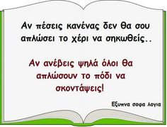 Interesting Quotes, Greek Quotes, New Me, True Words, Paracord, Life Quotes, Wisdom, Thoughts, Books