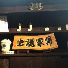 #糸島 #ランチ会 はこちら 伊都安蔵里いとあぐり  #糸島ランチ でオシャレなお店 #新鮮 な #糸島野菜 を使った料理