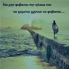 365 Quotes, Life Quotes, Greek Words, Greek Quotes, English Quotes, Picture Quotes, Picture Video, Wise Words, Life Is Good
