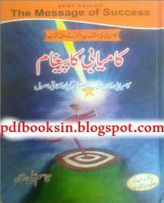 Free download or read online Kamyabi ka paigham, the massage of success a beautiful self-help pdf book written by Qasim Ali Shah.