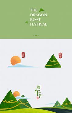 端午节 The Dragon Boat Festival on Behance Chinese New Year Wishes, Business Poster, Dragon Boat Festival, Poster Layout, Digital Art Tutorial, Art Tutorials, Vector Art, Greeting Cards, Graphic Design