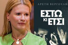 Οι Εκδόσεις Πνοήπαρουσιάζουν στο Polis Art Cafeτο μυθιστόρημα της Αρετής Βεργούλη, «Έστω κι έτσι». Art Cafe