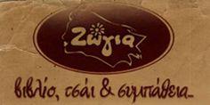 """Σκέψεις: στην τσαγερία """"Ζώγια """" οι πέντε φίλοι, γράφει ο Τάσος Ορφανίδης"""