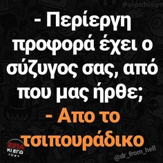 Funny Greek, I Love You, My Love, Photo Quotes, Sign Quotes, Funny Signs, True Words, Funny Photos, Picture Video
