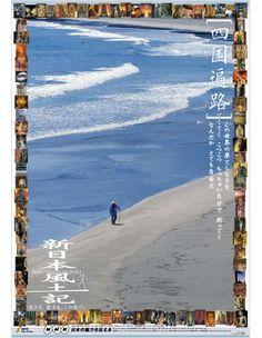 [四国遍路]のポスター