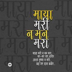 baki bacha Thrushna ye tho Insaan Marne ke baad hi marega. Hindi Quotes Images, Hindi Words, Hindi Quotes On Life, Spiritual Quotes, Poetry Hindi, Hindi Qoutes, Spiritual Thoughts, Deep Thoughts, Life Quotes