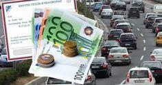 Τέλη κυκλοφορίας 2017: Εκτύπωση ειδοποιητηρίου Taxisnet | www.gsis.gr