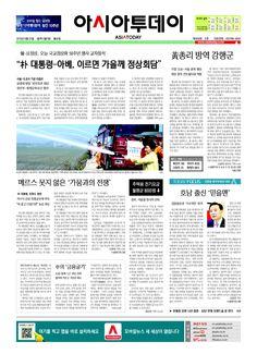 아시아투데이 ASIATODAY 1면 20150622(월)