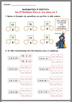 2nd Grade Worksheets, Math Work, Special Education, Back To School, Teaching, Kids, Math Exercises, Activities, School