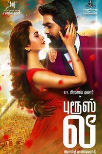 Bruce Lee (2017) Tamil Movie Online in HD - Einthusan G. V. Prakash Kumar ,Kriti Kharbanda Directed by Prashanth Pandiraj Music by G. V. Prakash Kumar 2017 [U] ENGLISH SUBTITLE