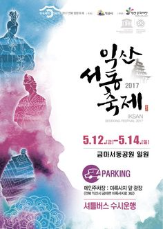 날마다 축제 :: 익산 서동축제 2017년5월12일부터 14일까지 개최