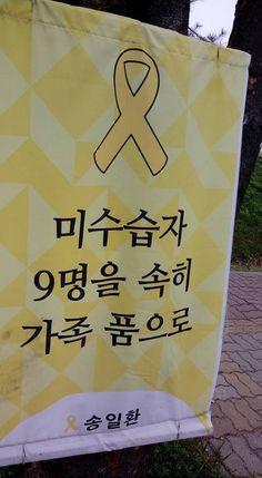 3rd Anniversary of Sewol: Truth Will Never Sink  | 코리일보 | CoreeILBO