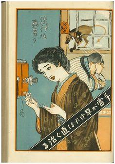 大正時代のポスター