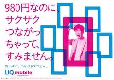 980円なのに、サクサクつながっちゃって、すみません。  安いのに、つながるスマホへ。UQ mobile