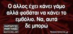 Funny Greek Quotes, Sufi, Jokes, Lol, Humor, Tips, Funny Things, Husky Jokes, Humour