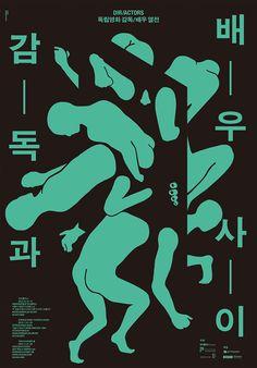 6 Inspiring Design Studios from South Korea - As graphic design students in 20 . - 6 Inspiring Design Studios aus Südkorea – Als Grafikdesign-Studenten im Jahr 6 Inspiring - # Graphic Design Studios, Graphic Design Posters, Graphic Design Typography, Graphic Design Inspiration, Geometric Graphic, Graphic Art, Event Poster Design, Creative Poster Design, Creative Posters