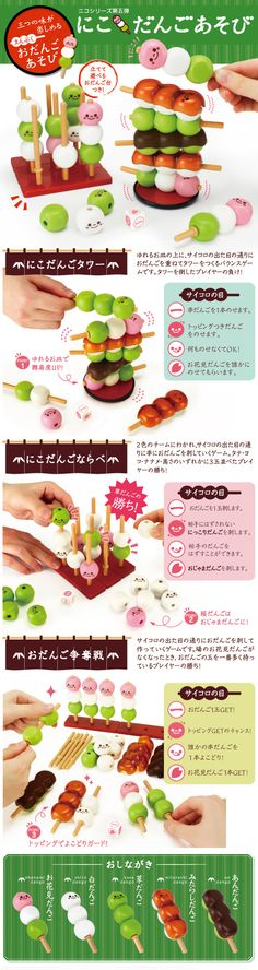 http://www.eyeup.co.jp/product/nicodangoasobi.html