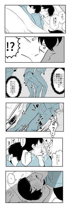 「生理現象」【長兄チョロ漫画】