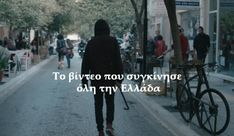«Ο αδερφός μου»: Το βίντεο που συγκίνησε όλη την Ελλάδα και πρέπει να δείτε