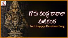 Listen to Goru mudda kavala Manikantha Telangana Devotional Song .Ayyappa swami Telugu Folk Songs on our channel. All Love Songs, Love Is All, Devotional Songs, Telugu, Folk, Fictional Characters, Popular, Forks, Folk Music