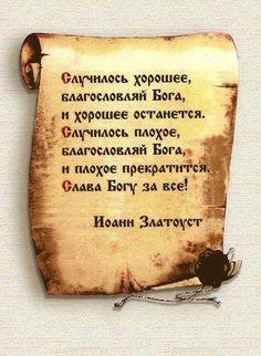 Святое православие