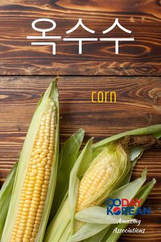 How could you remember 옥수수 (corn)? Reply in the comments below with your association!