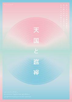 2013 Gurafiku Review: Most Popular on Gurafiku in February, 2013.Japanese Poster: The Spider s Thread. Yutaka Sato. 2012 — Designspiration