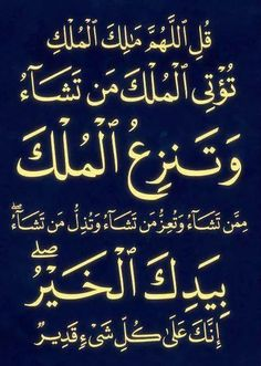 "Say, ""O Allah , Owner of Sovereignty, You give sovereignty to whom You will and You take sovereignty away from whom You will. You honor whom You will and You humble whom You will. In Your hand is (all) good. Indeed, You are over all things competent. Quran Verses, Quran Quotes, Arabic Quotes, Islamic Quotes, Islamic Art, Islam Religion, Islam Muslim, Islam Beliefs, Duaa Islam"
