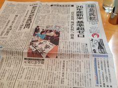 たいへんな朗報が1面トップだと知って、都内の地方新聞取扱店で買ってきた今日の福島民報。ひと袋ひと袋がすべて検査された福島県の26年産新米のうち、放射性物質が基準値を超えたものはゼロだった。生産現場での対策徹底の成果が明らかになった。